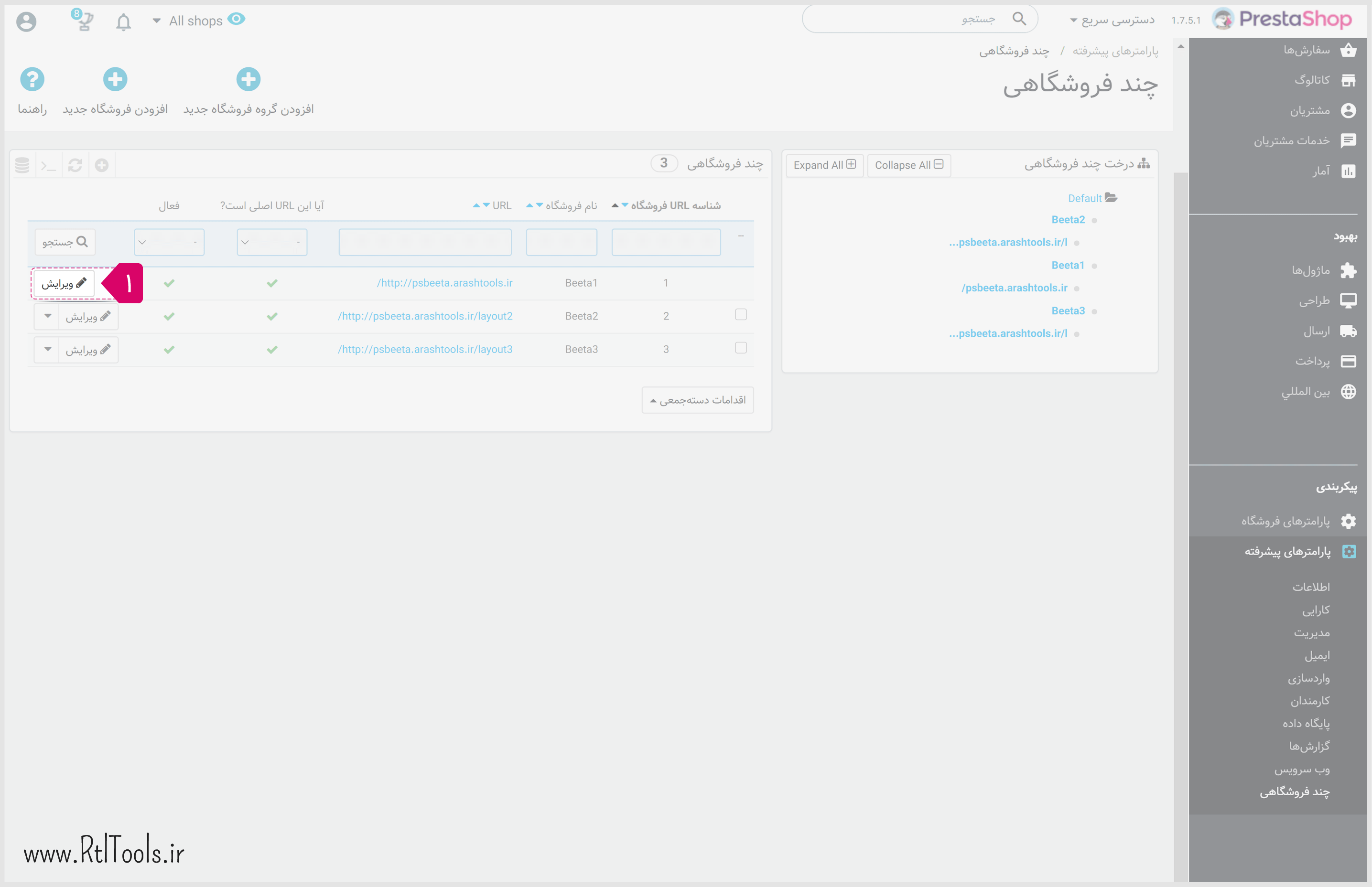 آموزش تنظیم استایل مورد نظر به عنوان استایل پیش فرض در قالب های پرستاشاپ