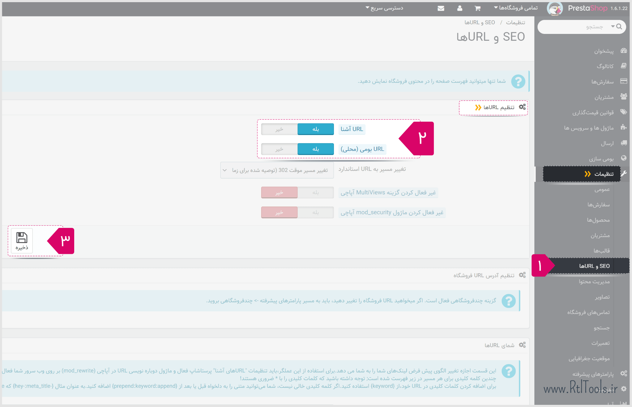 آموزش تصویری راه اندازی بسته نصبی قالب پرستاشاپ 1.6