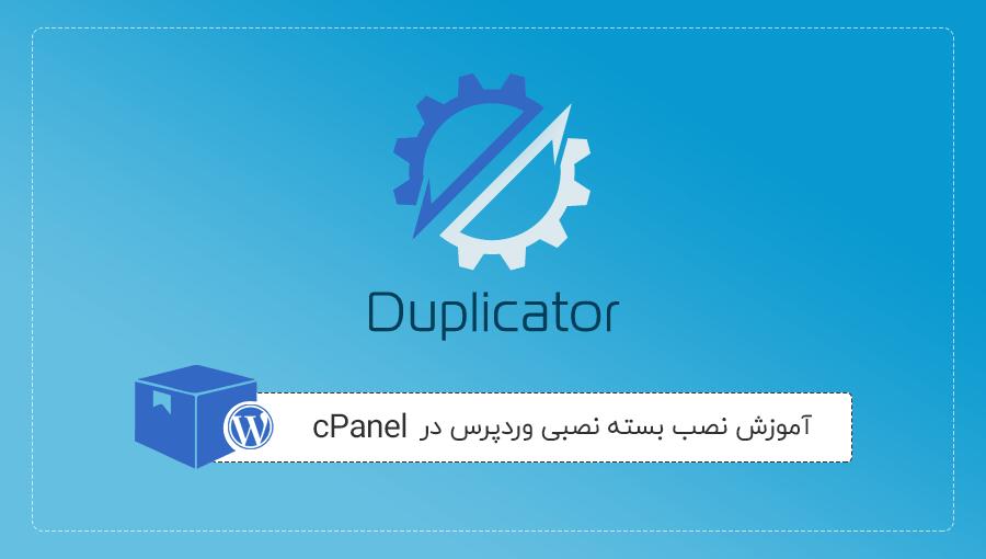 آموزش نصب بسته آسان نصب وردپرس در cPanel