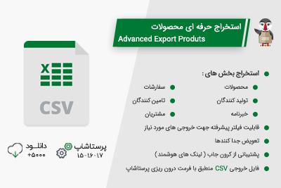 بنر ماژول خروجی گرفتن پیشرفته محصولات پرستاشاپ | Advanced Export Products Orders Cron CSV Excel Module