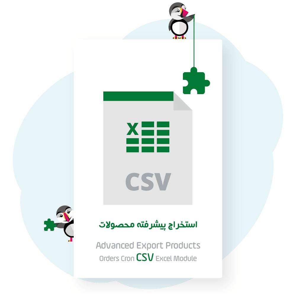 ماژول خروجی گرفتن پیشرفته محصولات پرستاشاپ | Advanced Export Products Orders Cron CSV Excel Module