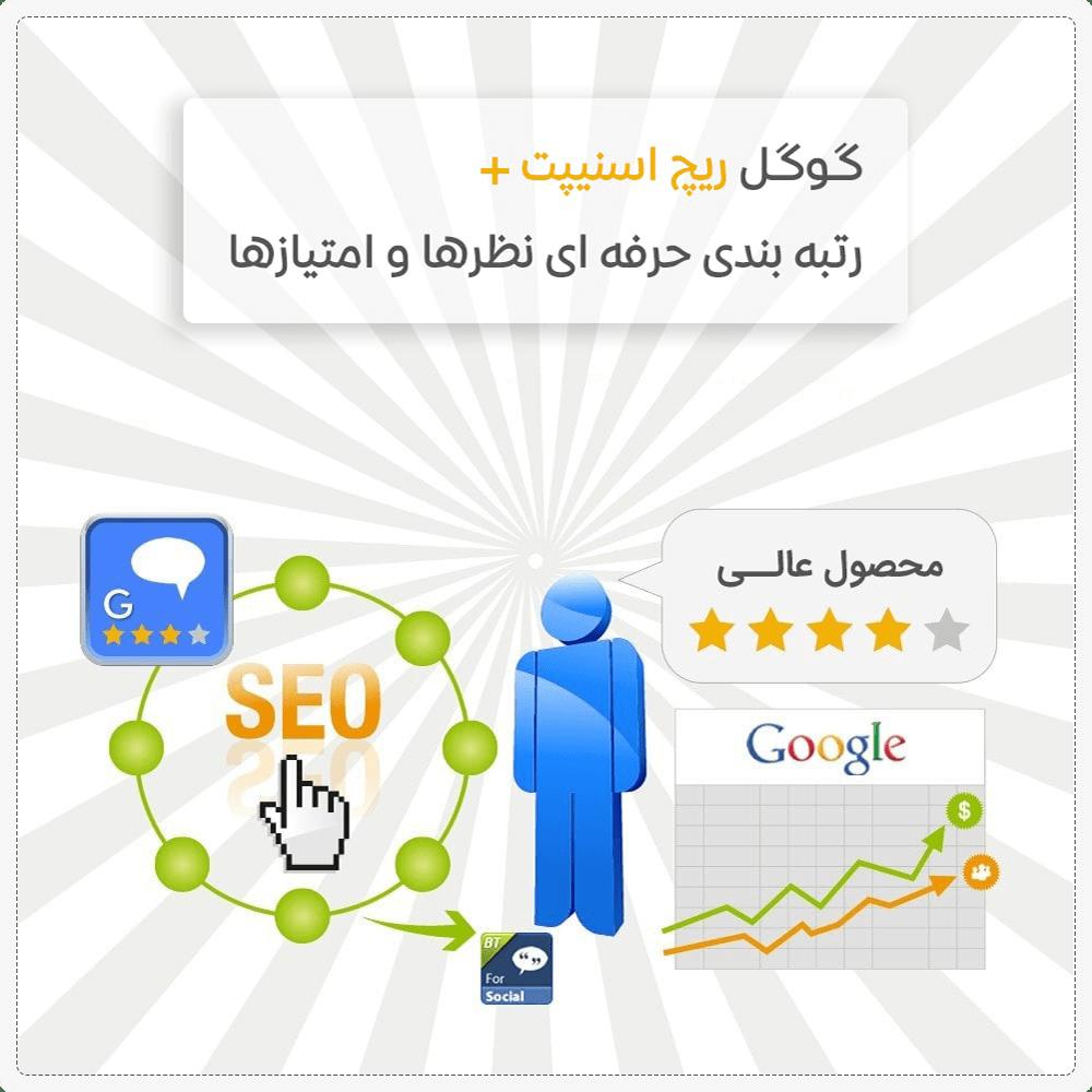 گوگل ریچ اسنیپت + درج امتیاز و نظرات پرستاشاپ | Customer Ratings and Reviews Pro + Google Rich Snippets