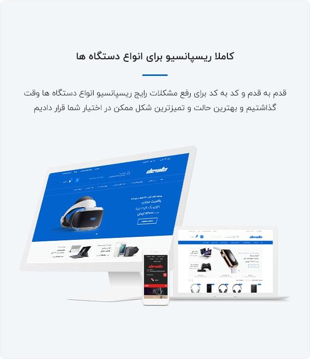 devita-multipurpose-responsive-prestashop-theme-fully-responsive-and-mobile-optimized