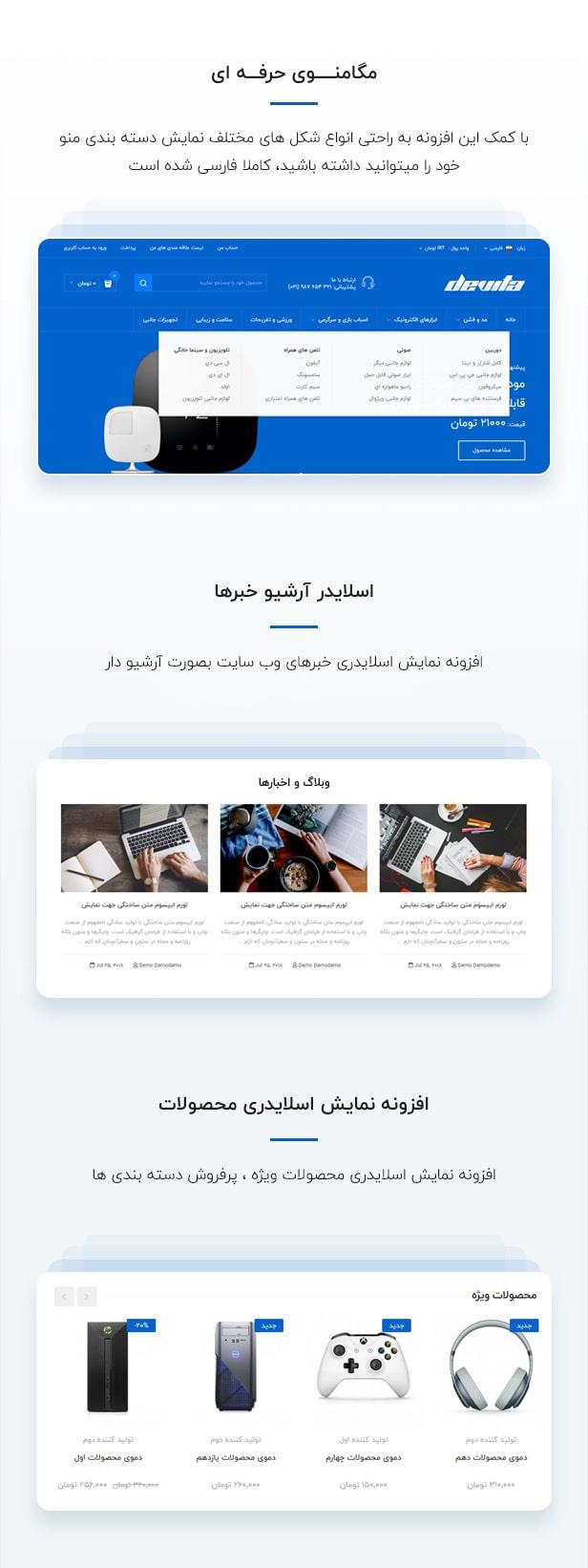 devita-multipurpose-responsive-prestashop-thememega-menu-blog-product-slider-module