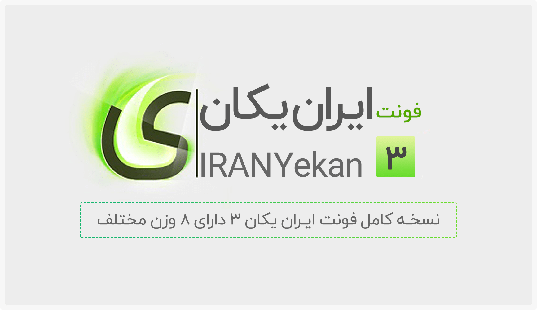 وب فونت ایران یکان قالب پرستاشاپ بتا | Beeta Prestashop Theme