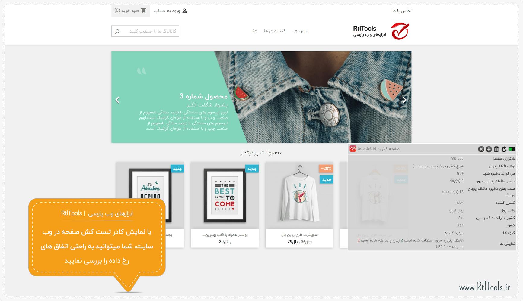 نمایش اطلاعات صفحه اصلی سایت با استفاده از ماژول کش پرستاشاپ | Page Cache Ultimate Module
